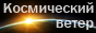 http://spacewind.su/images/banners/sw_88x31_1.jpg