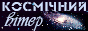 http://spacewind.su/images/banners/sw_88x31_2.jpg